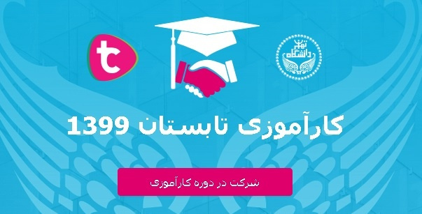 تمدید ثبت نام دانشجویان و تأیید نهایی موقعیت کارآموزی تا تاریخ ۲۳ تیر ماه ۱۳۹۹
